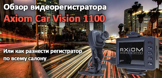 Обзор видеорегистратора Axiom Car Vision 1100