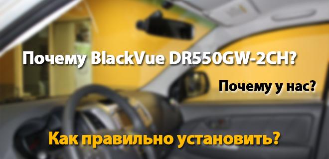 Установка BlackVue DR550GW-2CH