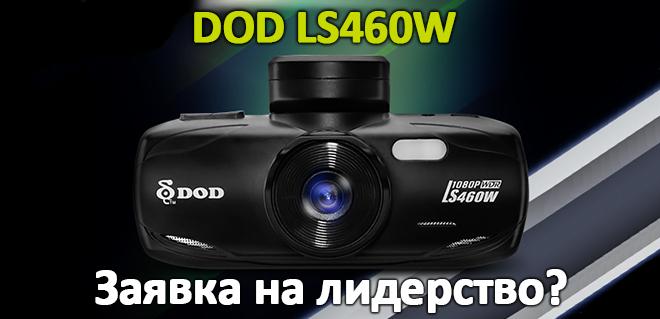 DOD LS460W