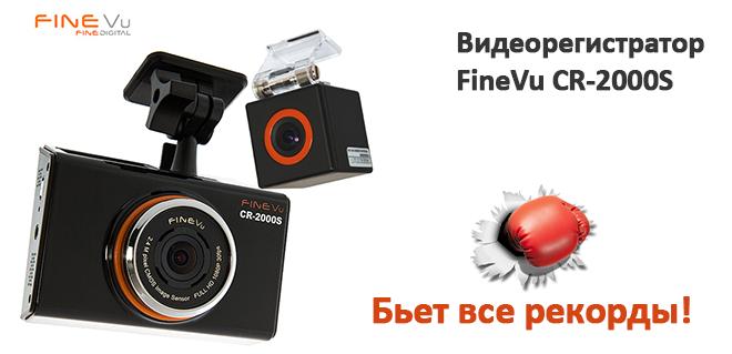 Видеорегистратор FineVu CR-2000S – бьет все рекорды.