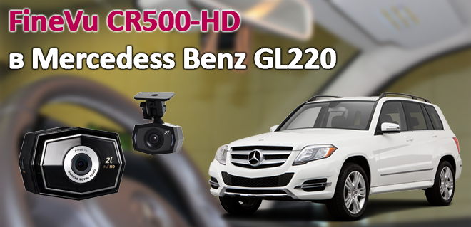 FineVu CR500-HD в Mercedess Benz GL220
