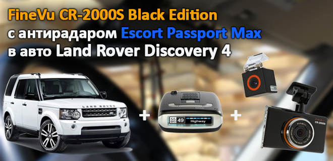 FineVu CR-2000S Black Edition с антирадаром Escort Passport Max в авто Land Rover Discovery 4