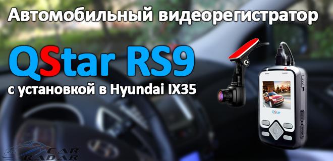 Автомобильный видеорегистратор Qstar RS9 с установкой в Hyundai IX35