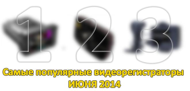 популярные видеорегистраторы июня 2014