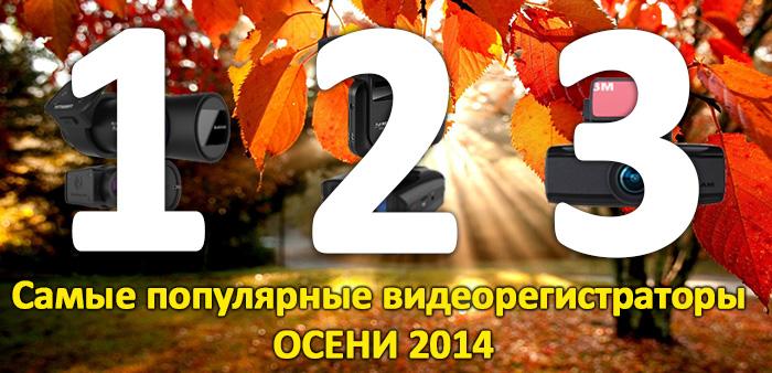 Самые популярные видеорегистраторы осени 2014
