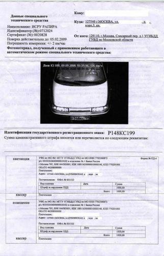 Штрафы ГИБДД по почте