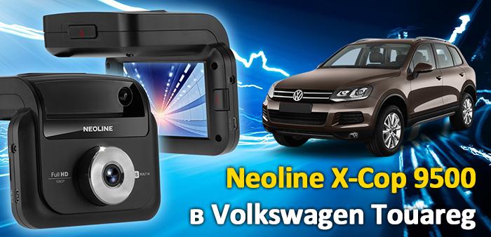 Neoline X-Cop 9500 в автомобиле Volkswagen Touareg