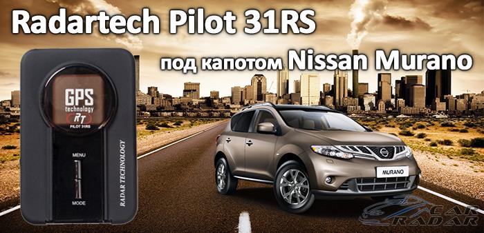 Radartech Pilot 31RS под капотом у Nissan Murano