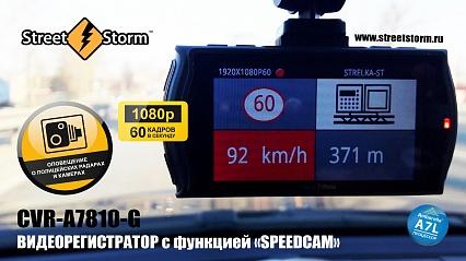 Street Storm CVR-A7810-G