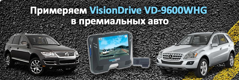 Установка VisionDrive VD-9600whg