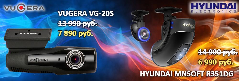 Распродажа добротных видеорегистраторов от производителя.