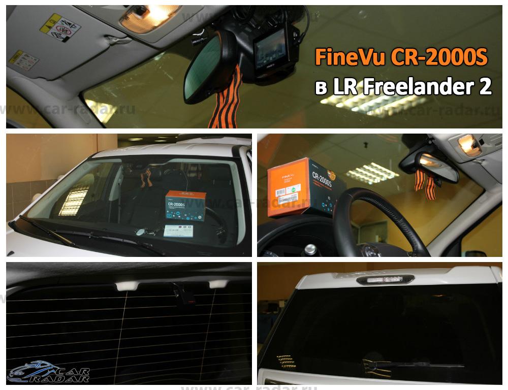Установка FineVu CR-2000S в автомобиле Land Rover Freelander 2