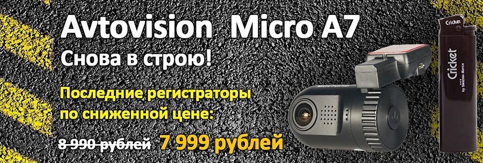 Avtovision Micro A7
