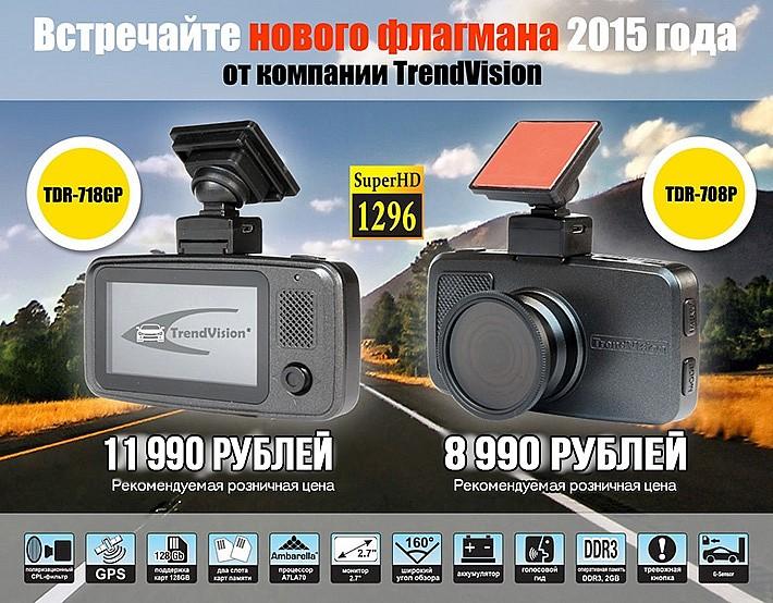 Видеорегистраторы » Видеорегистраторы автомобильные новинки 2015 рейтинг