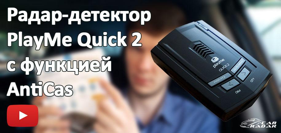 адар-детектор PlayMe Quick 2 с функцией AntiCas
