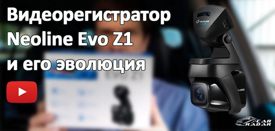 Видеорегистратор Neoline Evo Z1 и его эволюция