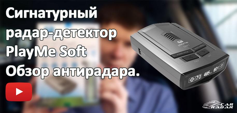 Сигнатурный радар-детектор PlayMe Soft. Обзор антирадара