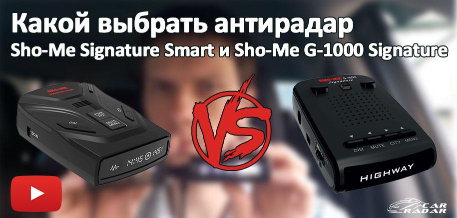 Какой выбрать антирадар из Sho-Me Signature Smart и Sho-Me G-1000 Signature