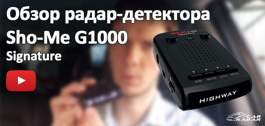 Обзор радар-детектора Sho-Me G 1000 Signature