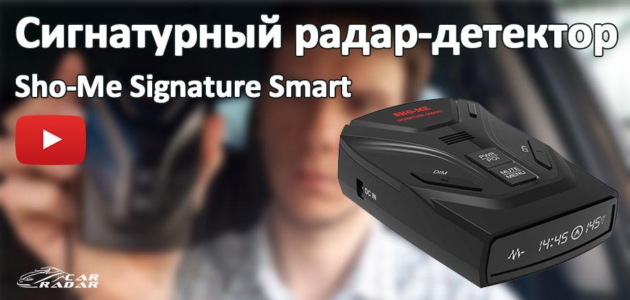 Сигнатурный радар-детектор Sho-Me Signature Smart