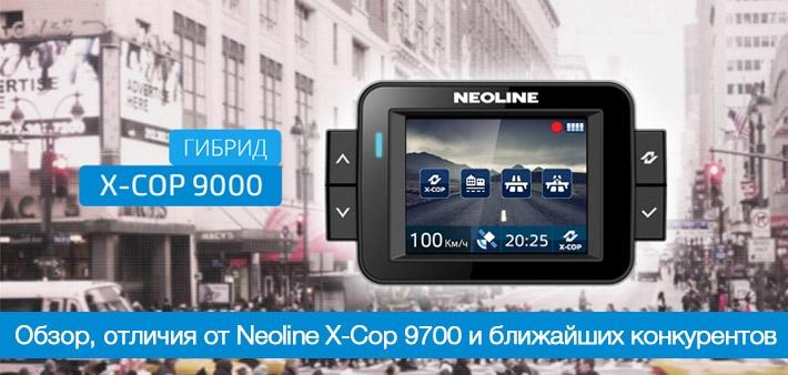 Neoline X-Cop 9000. Обзор, отличия от Neoline X-Cop 9700 и ближайших конкурентов