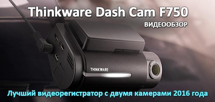 Thinkware Dash Cam F750 - лучший видеорегистратор с двумя камерами 2016 года