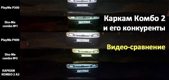 Каркам Комбо 2 и его конкуренты