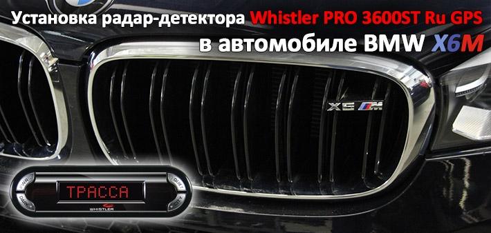 Установка радар-детектора Whistler PRO 3600ST Ru GPS
