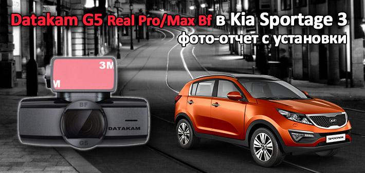 Datakam G5 Real Pro/Max Bf в автомобиле Kia Sportage 3