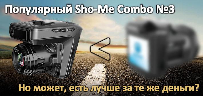 Популярный Sho-Me Combo №3