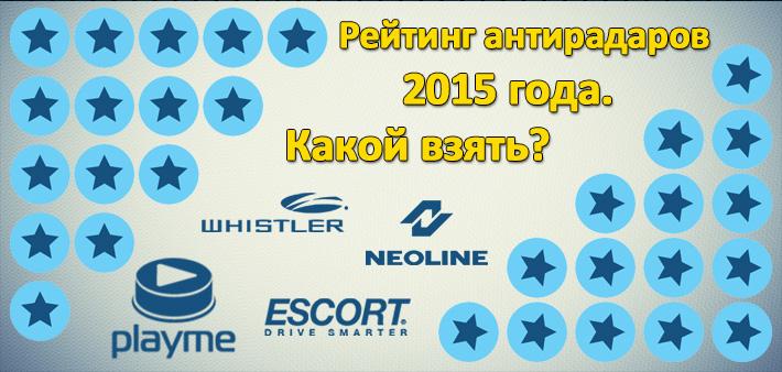 Рейтинг антирадаров 2015 года