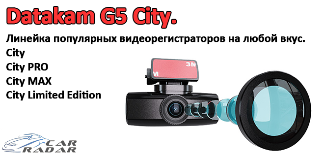 обзор Datakam G5 City