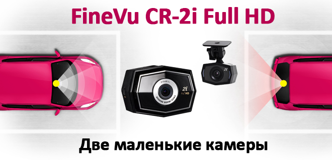 Обзор FineVu CR-2i Full HD