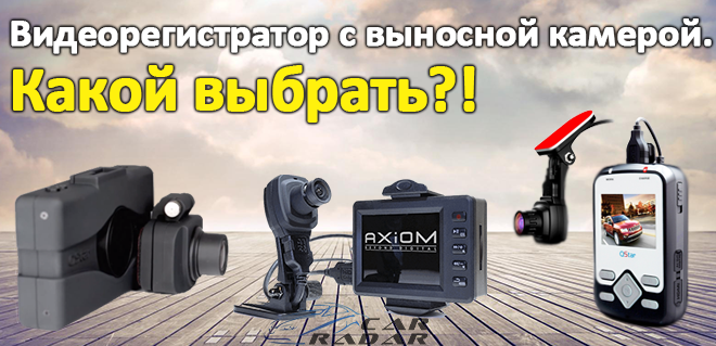 Видеорегистраторы с выносными камерами