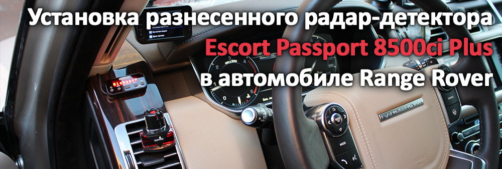 Установка разнесенного радар-детектора Escort Passport 8500ci Plus