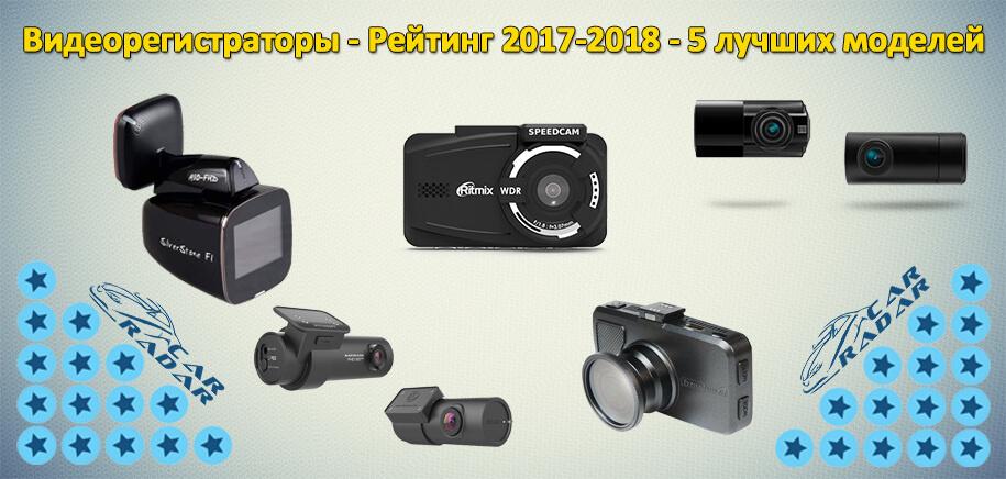 Видеорегистраторы рейтинг 2017-2018 отзывы 5 лучших моделей
