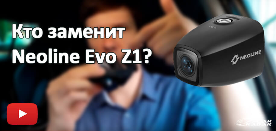 Кто заменит Neoline Evo Z1?