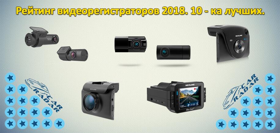 Рейтинг видеорегистраторов 2018. 10-ка лучших