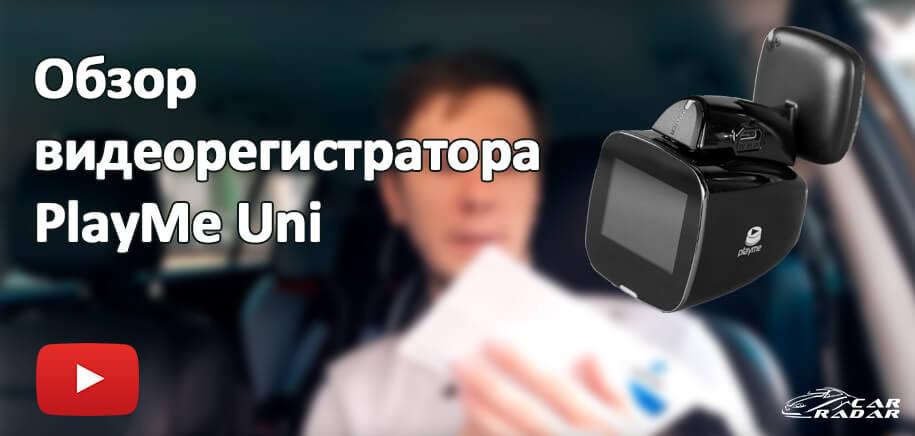 Обзор видеорегистратора PlayMe Uni
