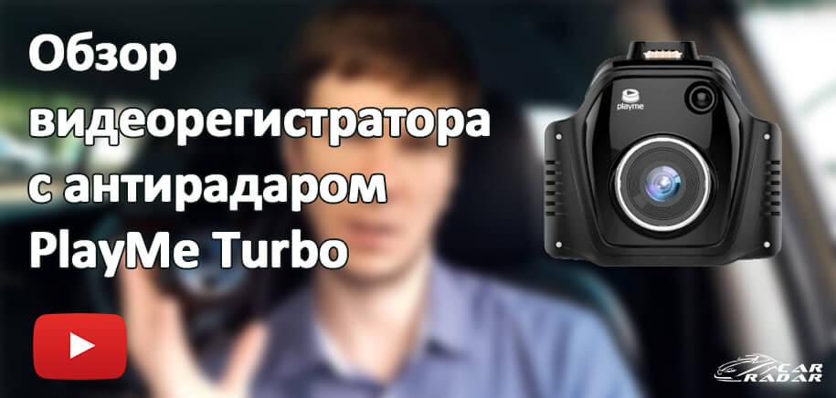 Обзор видеорегистратора с антирадаром PlayMe Turbo