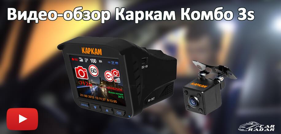 Видео-обзор Каркам Комбо 3s