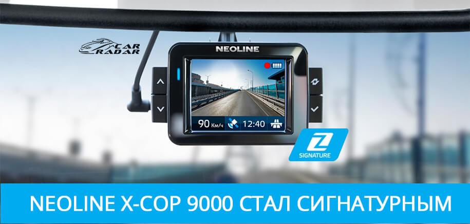 Neoline X-Cop 9000 стал сигнатурным