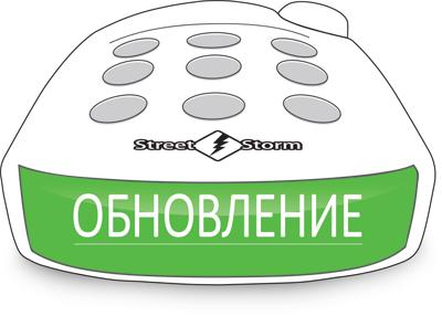 Регулярные обновления Street Storm STR-9540SQ